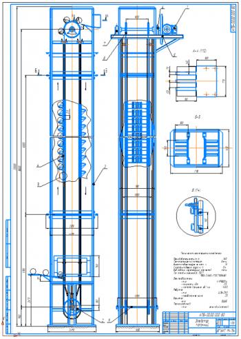 Проектирование полочного элеватора для катных грузов