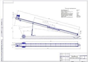 Комплект чертежей передвижного ленточного конвейера с разработкой сборочных чертежей тележки и привода