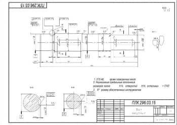 1.Чертеж детали вал ведомый в масштабе 1:1, с техническими требованиями: 270НВ, кроме оговоренных мест (формат А3)