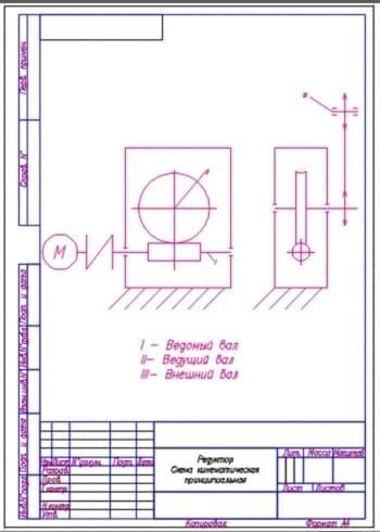 Набор чертежей редуктора с деталировкой и кинематической принципиальной схемой