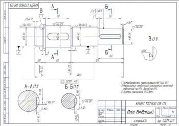 Чертеж общего вида электрической лебедки, сборочный чертеж редуктора и рабочие чертежи деталей: вал ведомый, зубчатое колесо, крышка редуктора