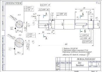 Набор чертежей привода мостового крана с разработкой трехступенчатого червячно-цилиндрического редуктора и его деталей