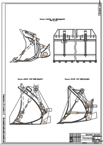 Плакат патентного поиска конструкций ковшей с автоматической разгрузкой одноковшовых погрузчиков