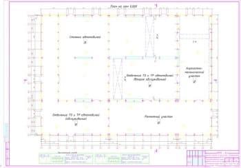 1.Чертеж экспликации полов на отметке 0.000 корпуса производственного базы механизации с указанием всех помещений: стоянка автомобилей