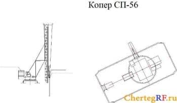 Схематичный чертеж копера СП-56