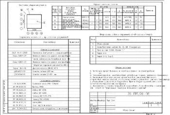 1.Чертеж общих данных: план-схема сварочного участка