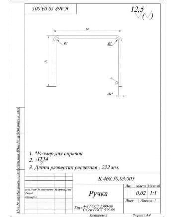19.Ручка: длина развертки расчетная – 222мм (формат А4)