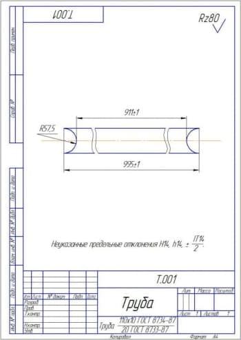 Деталировочный чертеж трубы с предельными неуказанными отклонениями