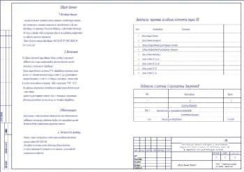 1.Чертеж общих данных (начало) с ведомостями чертежей основного комплекта марки ОВ