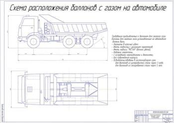 Чертеж общего вида схемы расположения баллонов с газом на грузовом автомобиле