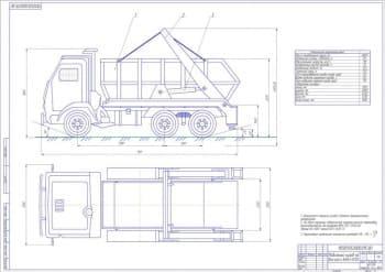 Чертеж общего вида мобильного кузова типа мультилифт на базе шасси КамАЗ-55102