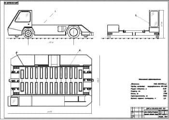 Набор конструктивных чертежей контейнеровоза грузоподъемностью до 7 тонн с разработкой рамы конвейера и гидроцилиндра