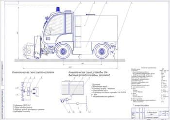 Чертеж общего вида машины УКМ со схемами снегоочистителя и внесения противогололедных материалов
