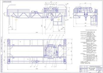 Чертеж общего вида мостового крана грузоподъемностью 50 тонн