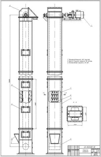 Набор чертежей конструкции ковшевого элеватора производительностью 160 тонн в час с высотой подъема 50 метров