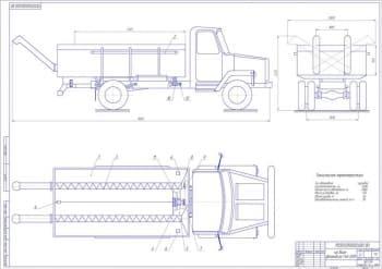 Чертеж общего вида зернопогрузчика на базе автомобиля грузового ГАЗ-3309