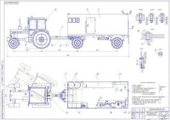Чертеж общего вида прицепной полевой мастерской к колесному трактору для проведения ТО и ремонта