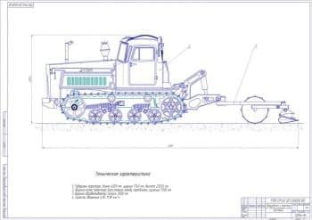 1.Чертеж общего вида оборудования к трактору ДТ-75М