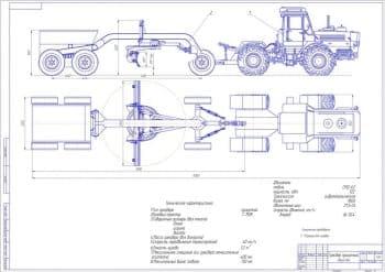 Чертеж общего вида грейдера прицепного на базе трактора Т-150К с техническими характеристиками