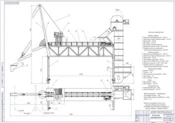 Сборочный чертеж перегружателя ленточного типа производительностью 128 тонн в час
