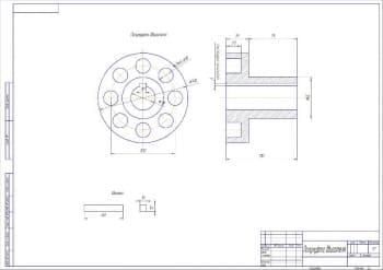 1.чертеж полумуфты двигателя в масштабе 1:1