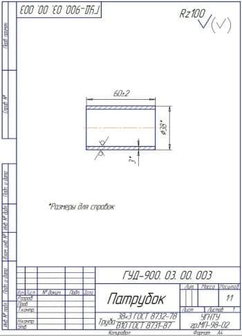 Чертеж детали патрубка из материала труба 38х3 по ГОСТу 8732-78/В 10 по ГОСТу 8731-87. Выполнен чертеж в масштабе 1:1 (формат А4)