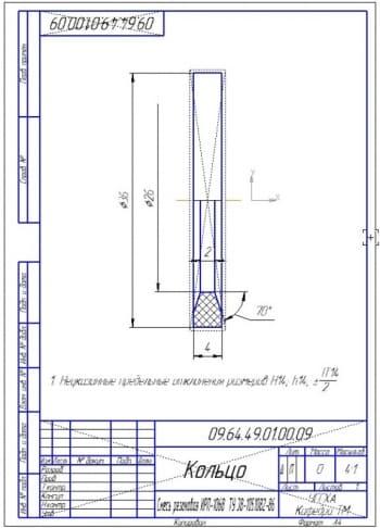 20.Деталь кольцо из резиновой смеси (формат А4)