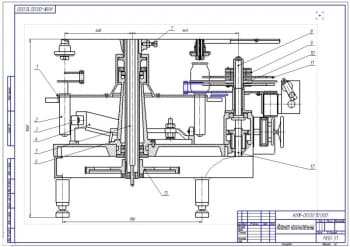 2.Сборочный чертеж наполнительного автомата (формат А2)