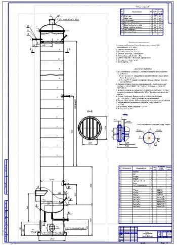 2.Чертеж общего вида колонны ректификационной диаметром 1200 мм (формат А1)