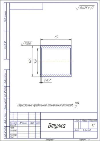 2.Рабочий чертеж втулки А4