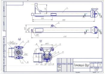 2.Сборочный чертеж толкающего бруса А3