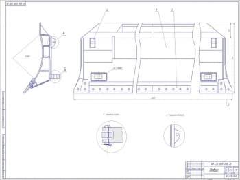 2.Сборочный чертеж отвала неповоротного А1