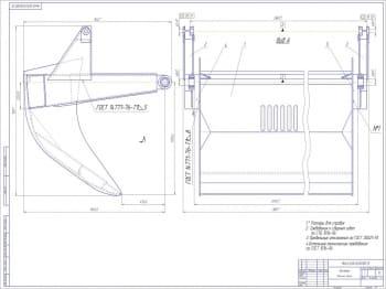 2.Сборочный чертеж заслонки в двух проекциях А1