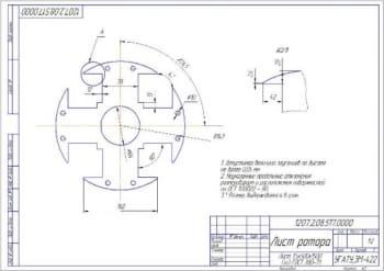 2.Рабочий чертеж листа ротора (формат А3)