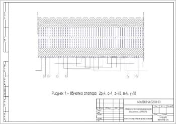 2.Обмотка статора (формат А3)