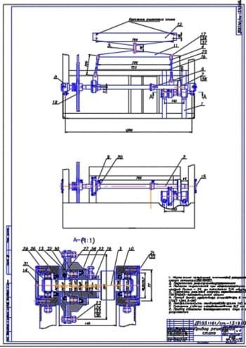 Усовершенствование конструкции привода решетного стана зерноочистительной машины  СМ-4