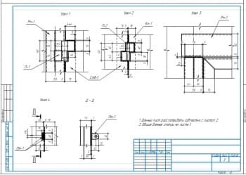 2.Сборочные узлы конструкции А3