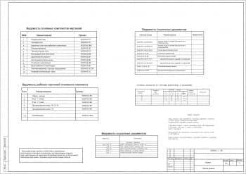 21.Чертеж принципиальной схемы В1, Т3, Т4 (формат А2)