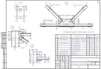 21.Чертеж СВ-1 с указанием размеров и со спецификацией элементов (формат А3)