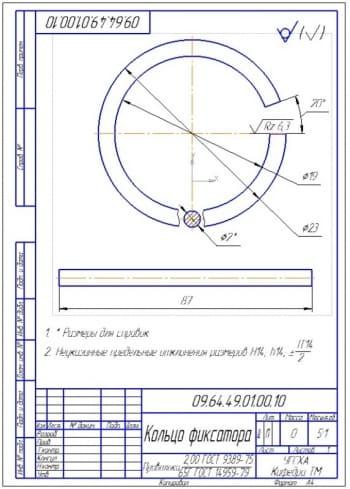 21.Рабочий чертеж кольца фиксатора (формат А4)