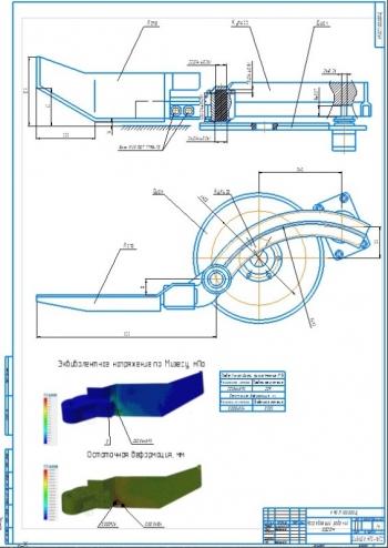 II.Сборочный чертеж нагребающего рабочего органа на А1