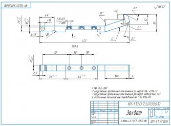 2.Рабочий чертеж детали захват из стали 45 А3 с тех.условиями