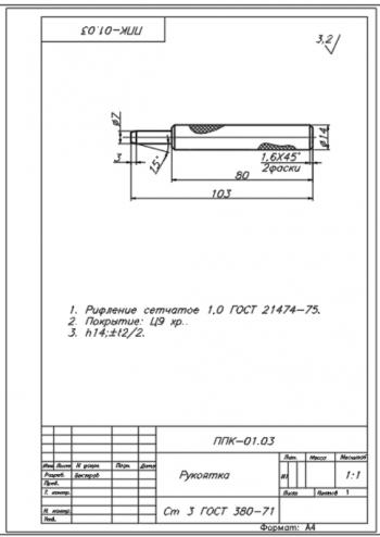 2.Рукоятка приспособления А4