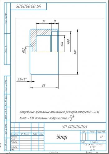 2.Деталь упор А4 с указанием параметров и обозначением допустимых предельных отклонений размеров отверстий - H10, валов - h10. Остальных поверхностей +/- IT14/2