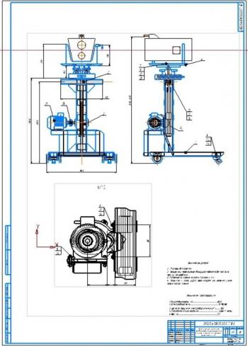Конструктивная разработка подъемного, передвижного стенда