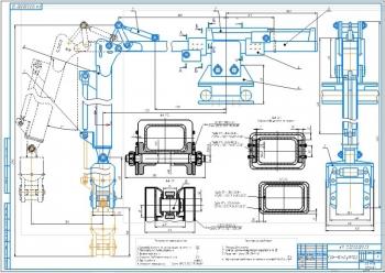 2.Сборочный чертеж крана-манипулятора для замены шпал в рельсошпальной решетке (А1)