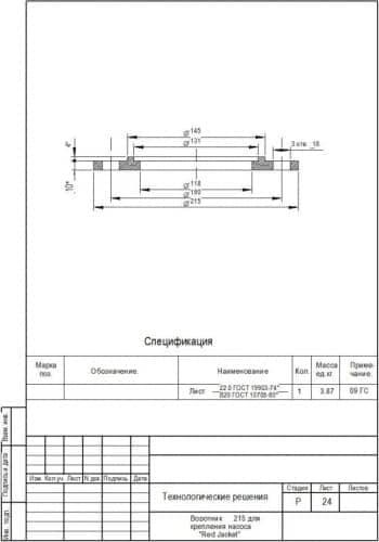 Чертеж деталировки воротника 215 для крепления насоса «Red Jacket» с указанием размеров (формат А4)