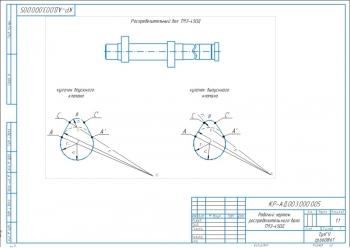 2.Рабочий чертеж распределительного вала ТМЗ-450Д А3