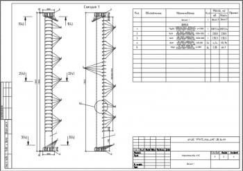 Сборочные чертежи секций и кронштейна антенно-мачтового сооружения
