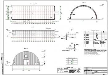 Набор чертежей арочного ангара 21,23х66 м для хранения зерна
